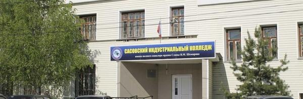"""ОГБПОУ """"Сасовский индустриальный колледж"""" Cover Image"""