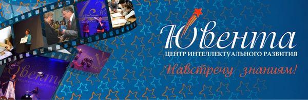 Ювента, г. Ноябрьск Cover Image