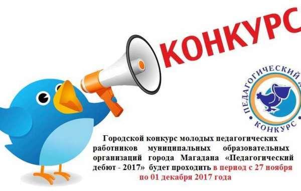 """ГОРОДСКОЙ КОНКУРС """"ПЕДАГОГИЧЕСКИЙ ДЕБЮТ - 2017"""""""