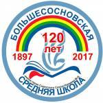 "МБОУ ""Большесосновская СОШ"" с.Большая Соснова Profile Picture"