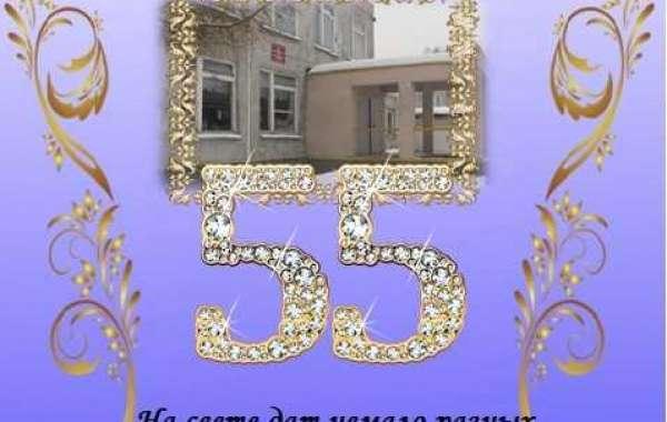 Нашей школе - 55! Юбилей!