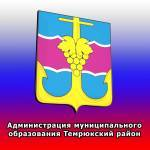 Администрация МО Темрюкский район Profile Picture