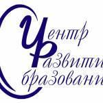 "МОУ ДПО ""Центр развития образования города Саянска&quot Profile Picture"
