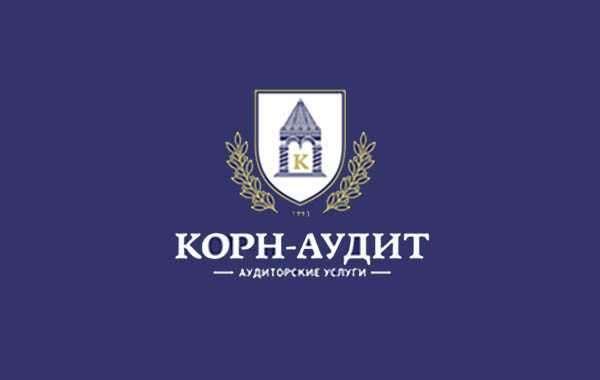 ООО «Корн-Аудит» — бухгалтерские и аудиторские услуги