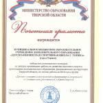 МБОУ ДО ДЮСШ г. Торжка Profile Picture