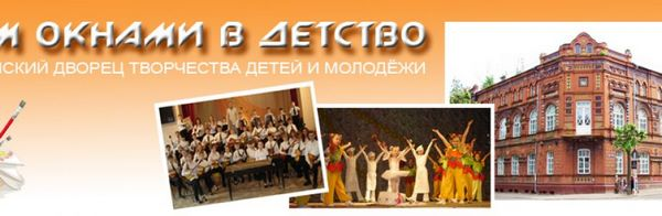 Дворец творчества детей и молодежи г. Смоленска Cover Image