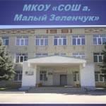 МКОУ «СОШ а.Малый Зеленчук» Profile Picture