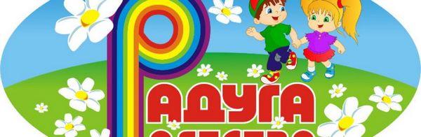 МАДОУ № 9 Радуга детства Cover Image