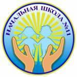 МБОУ НОШ №11 Profile Picture