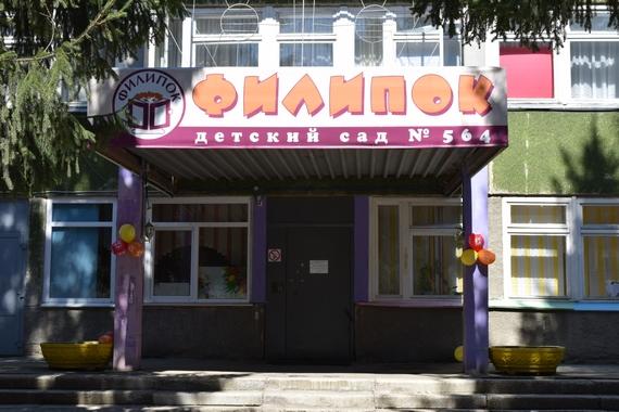 МАДОУ детский сад  № 564 Филипок Cover Image