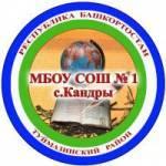 МБОУ СОШ №1 с.Кандры Profile Picture