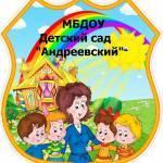 МБДОУ Детский сад Андреевский Profile Picture