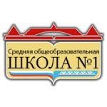МАОУ СОШ №1 г. Лабытнанги Profile Picture