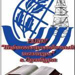 Нефтегазоразведочный техникум Profile Picture