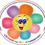 """""""Детский сад №1 """"Семицветик"""" МБДОУ Profile Picture"""