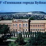 МКОУ Гимназия города Буйнакска Profile Picture