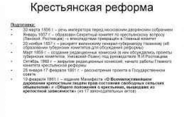 Доклад отмена крепостного права кратко 6332