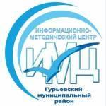 Информационно-методический центр Гурьевский муниципальный район Profile Picture