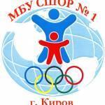 Спортивная школа олимпийского резерва № 1 г. Киров Profile Picture