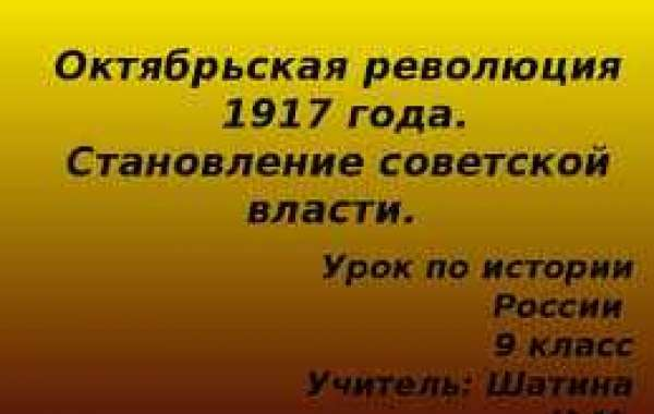 Октябрьская революция доклад кратко 752
