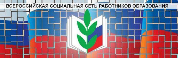 Всероссийская социальная сеть работников образования Cover Image
