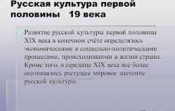 Доклад культура в россии 19 века 8863