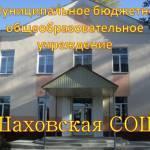МБОУ Шаховская СОШ Profile Picture