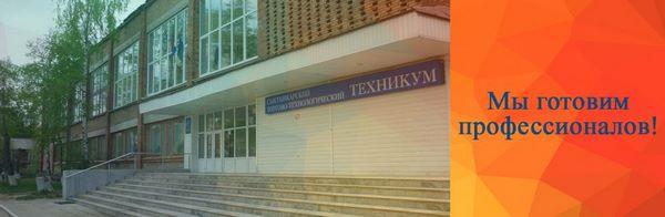 ГПОУ Сыктывкарский торгово-технологический техникум Cover Image
