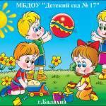 МБДОУ Детский сад № 17 г. Балахна Profile Picture