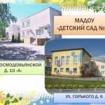 "МАДОУ ""Детский сад № 6"" МО ""Гусевский городской окр Profile Picture"
