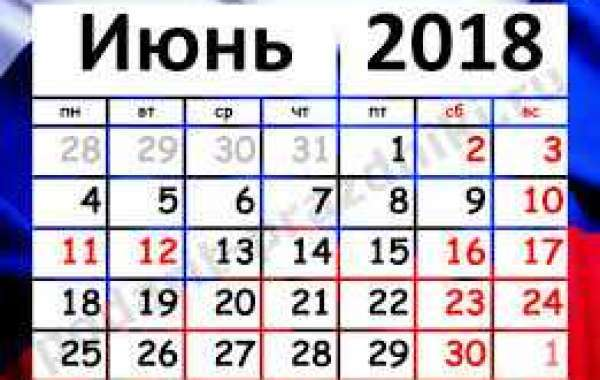 График рабочих и выходных дней на этой и следующей неделе - до и после 12 июня 2018 года