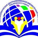 "МБУК ""МЦБС Завьяловского района"" Profile Picture"