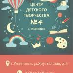 Центр детского творчества №4 Profile Picture