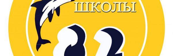 Средняя школа 82 г.Ульяновск Cover Image