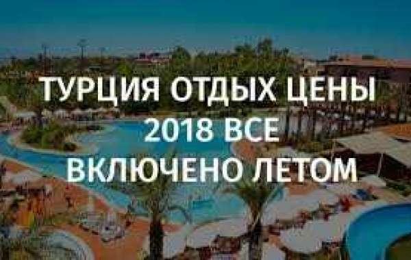 Самое важное про отдых в Турции 2018 - цены июль, август, сентябрь, все включено, с детьми