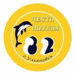 Средняя школа 82 г.Ульяновск Profile Picture