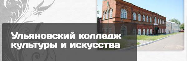 Ульяновский колледж культуры и искусства Cover Image