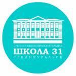 МКОУ-СОШ №31 Среднеуральск Profile Picture