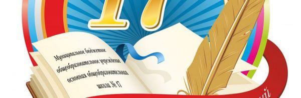 МБОУ ООШ 17 Cover Image
