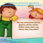"""МАДОУ """"Детский сад № 5"""" город Гусев Калининградской обл Profile Picture"""