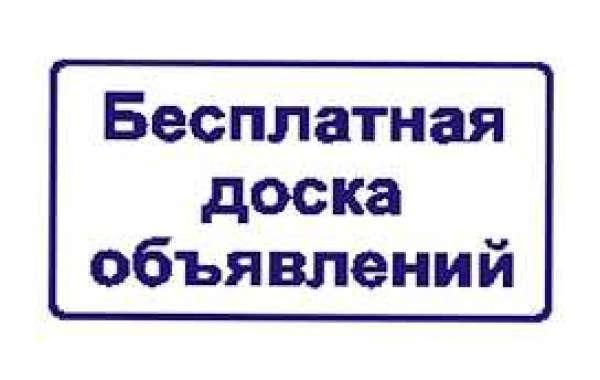 Уникальная доска бесплатных частных объявлений без регистрации - Москва