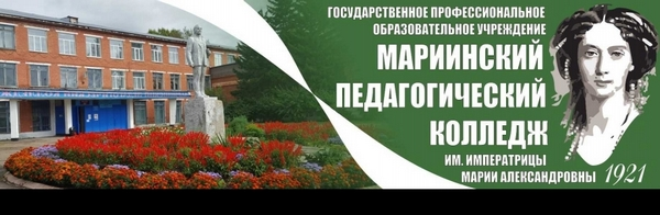 ГПОУ МПК им. императрицы Марии Александровны Cover Image