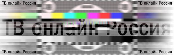 ТВ онлайн Россия