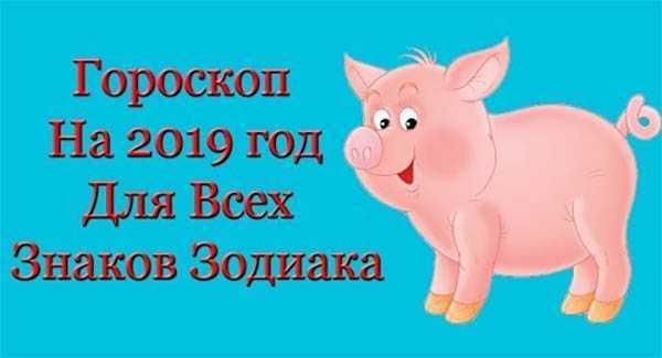 Гороскоп на 2019 год Коза рекомендации