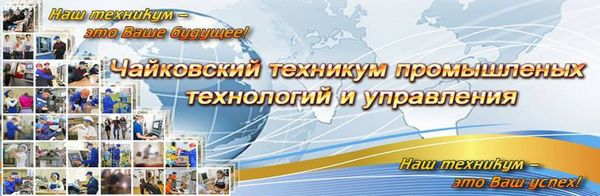 ЧТПТиУ Cover Image