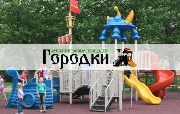 «Городки-Мос» — детские площадки