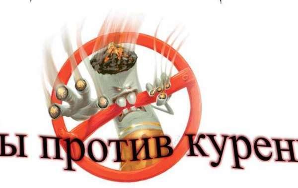 Мы против курения