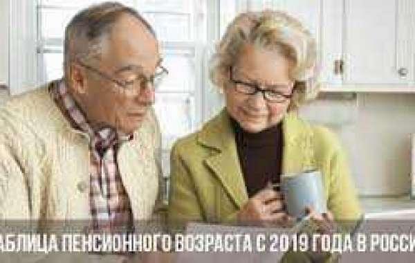 Официальная таблица выхода на пенсию с 1 января 2019 года для мужчин и женщин по годам рождения