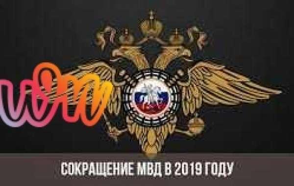 Сокращение служб МВД в 2019 году - кого из сотрудников сократят точно: последние новости на сегодня