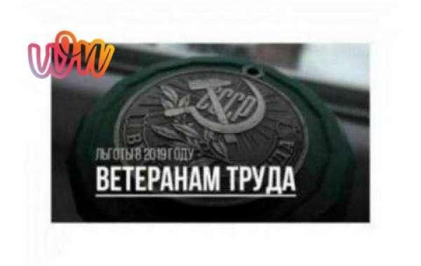 Ветераны труда 2019 - главные изменения в получении льгот компенсаций и выплат в 2019 году в России